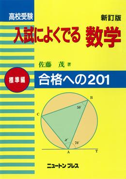 入試によくでる数学 標準編