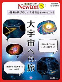 大宇宙への旅