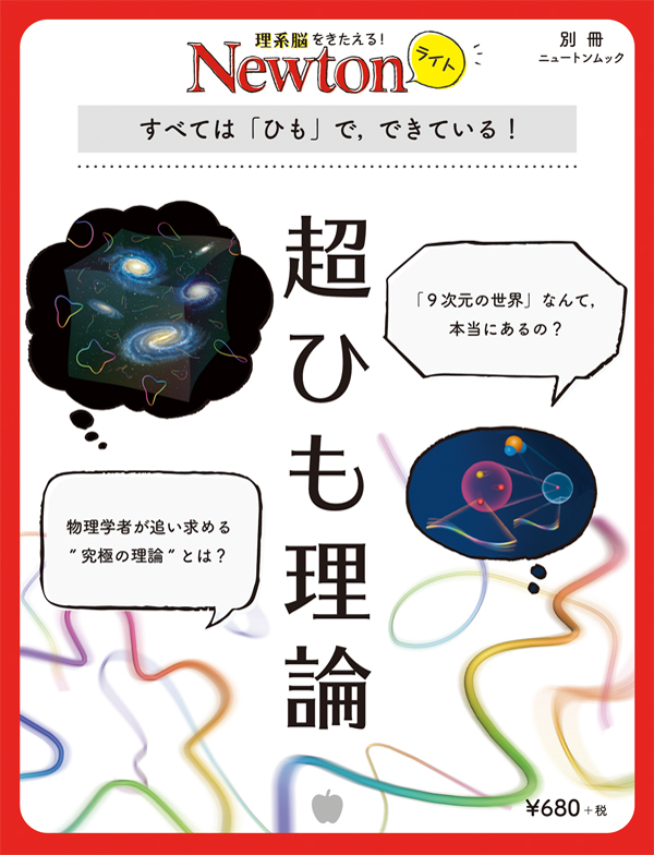 Newtonライト 超ひも理論