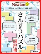 さんすうパズル 図形編