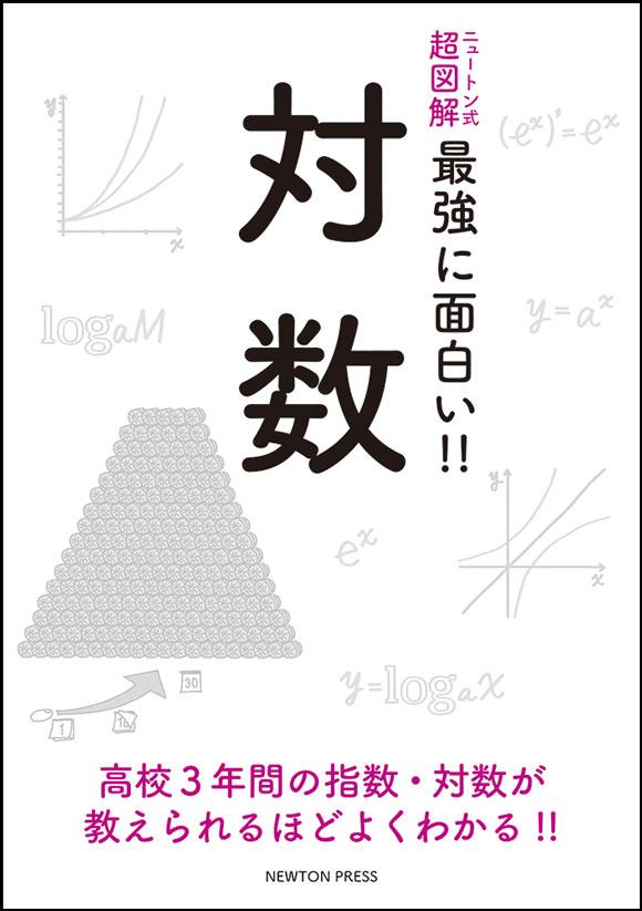 ニュートン式超図解 最強に面白い!! 対数