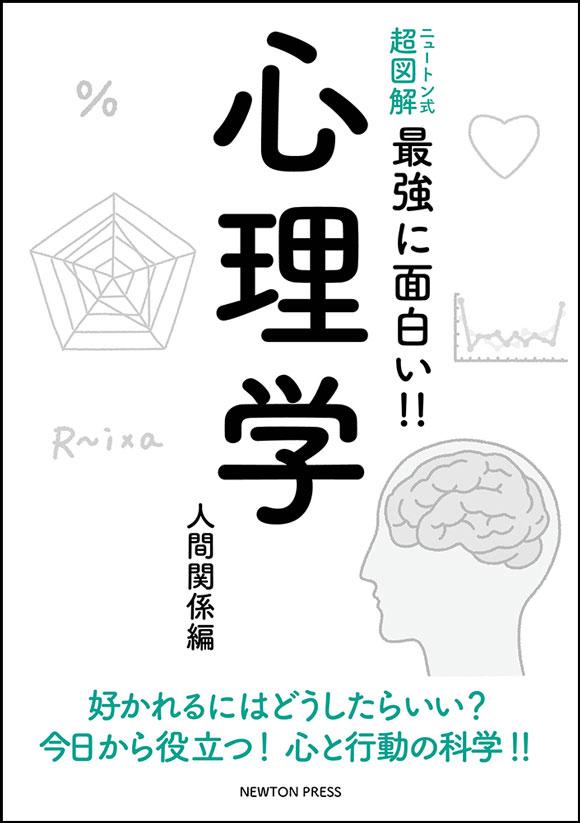ニュートン式超図解 最強に面白い!! 心理学