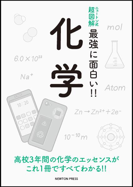 ニュートン式超図解 最強に面白い!! 化学