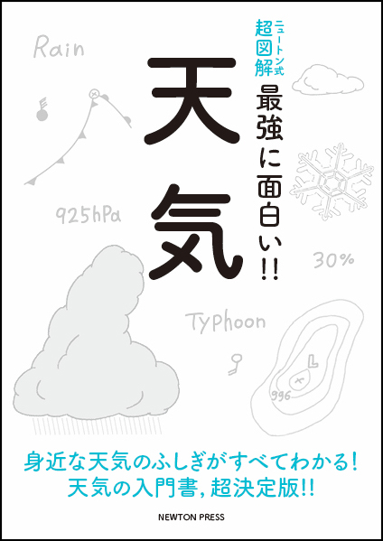ニュートン式超図解 最強に面白い!! 天気