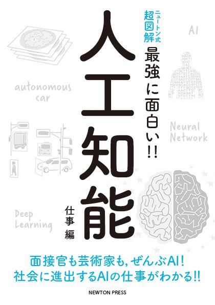 ニュートン式超図解 最強に面白い!! 人工知能 仕事編