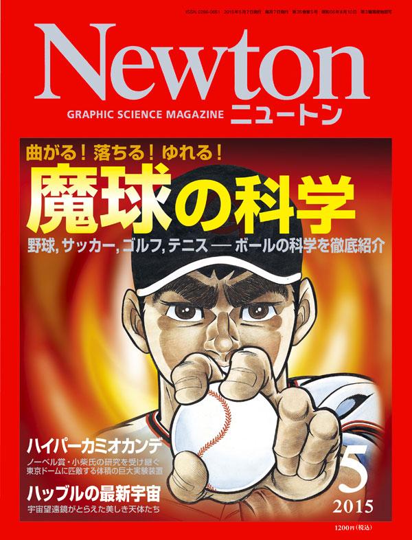 Newton2015年5月号
