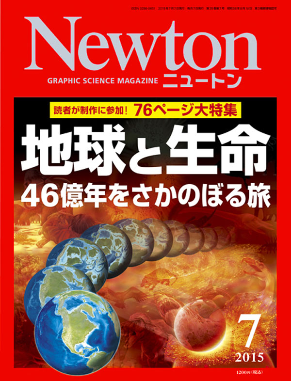 Newton2015年7月号