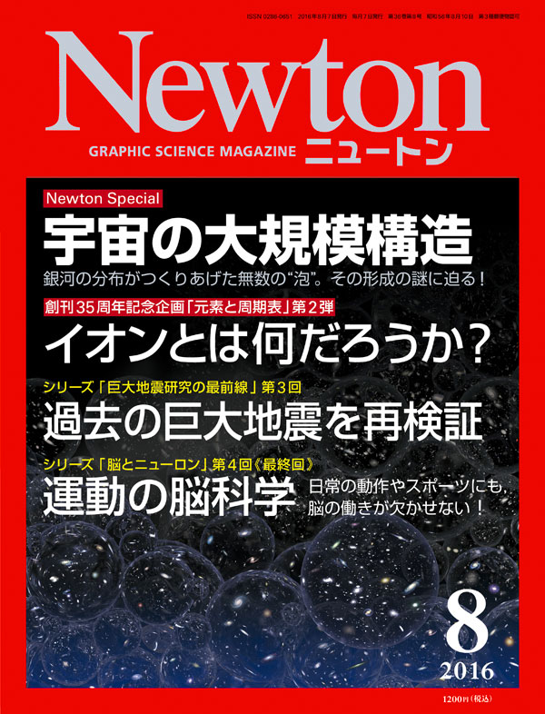 Newton 2016年8月号