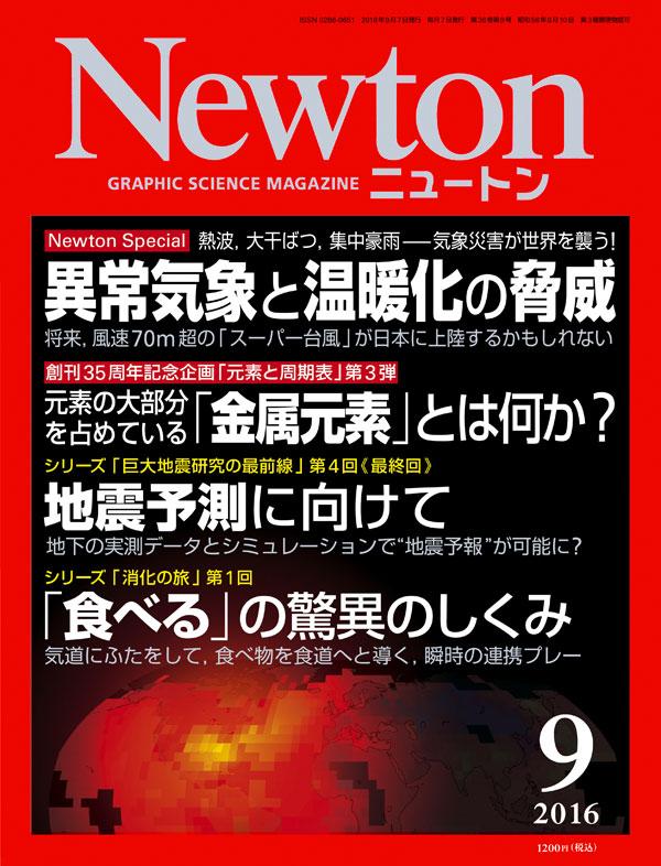 Newton 2016年9月号
