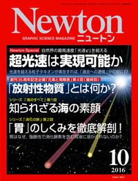 Newton 2016年10月号