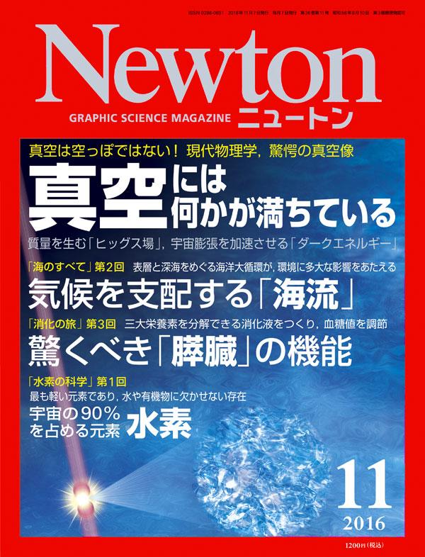 Newton 2016年11月号