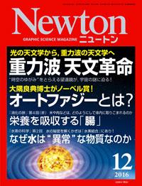 Newton 2016年12月号