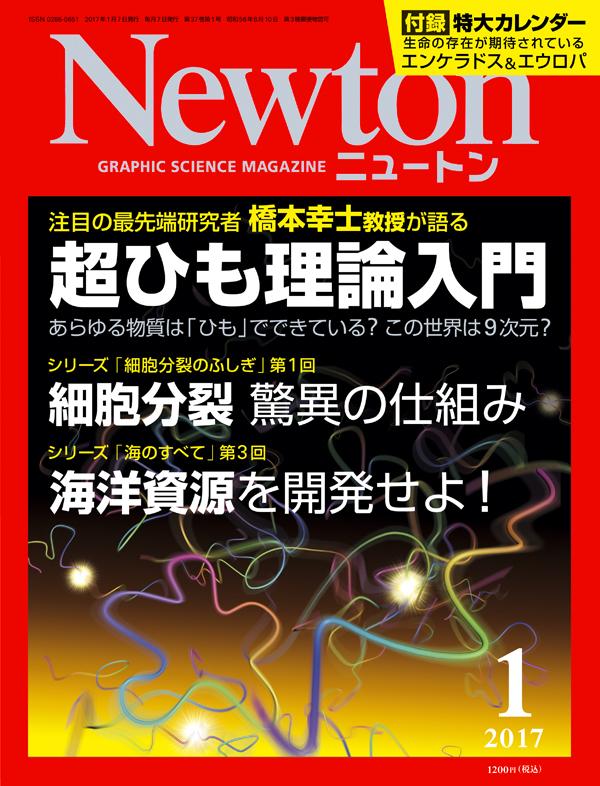 Newton 2017年1月号