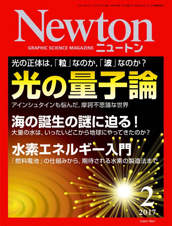 Newton 2017年2月号