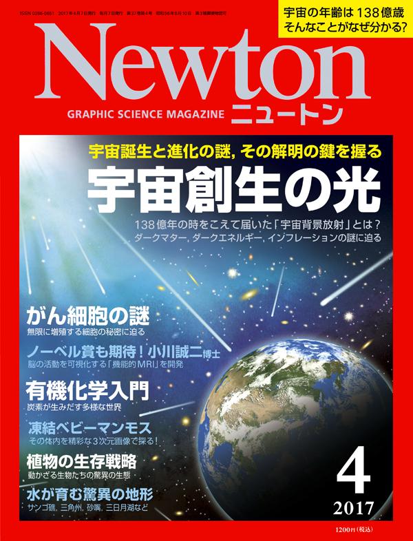 Newton 2017年4月号