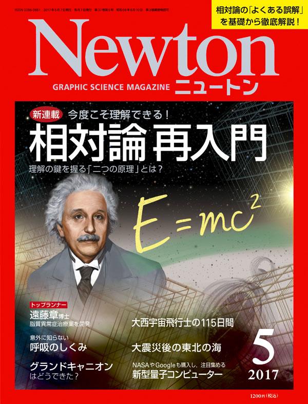 Newton 2017年5月号