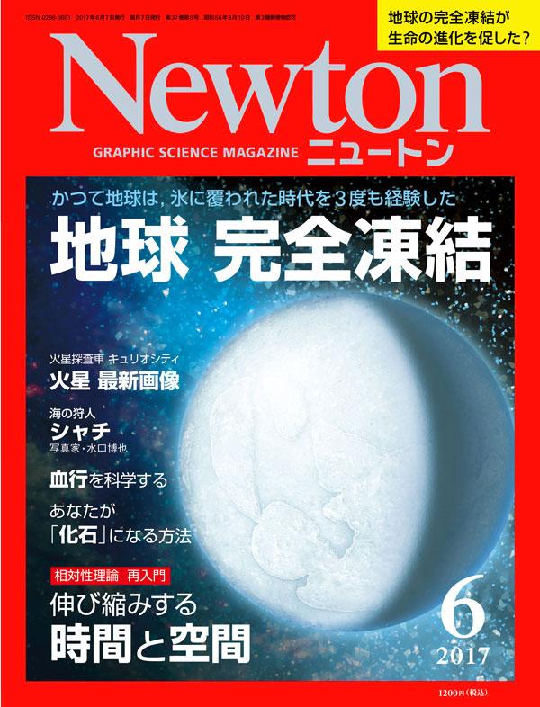 Newton 2017年6月号