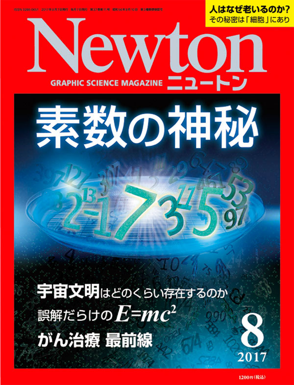 Newton 2017年8月号