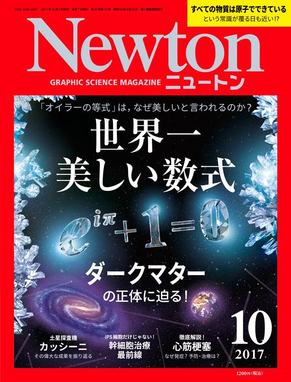 Newton 2017年10月号