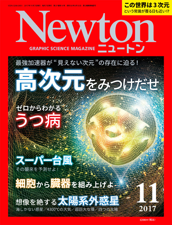 Newton 2017年11月号