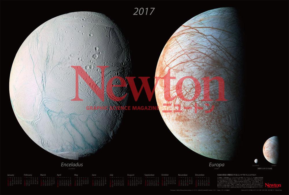 2017年 エンケラドス・エウロパ特大カレンダー