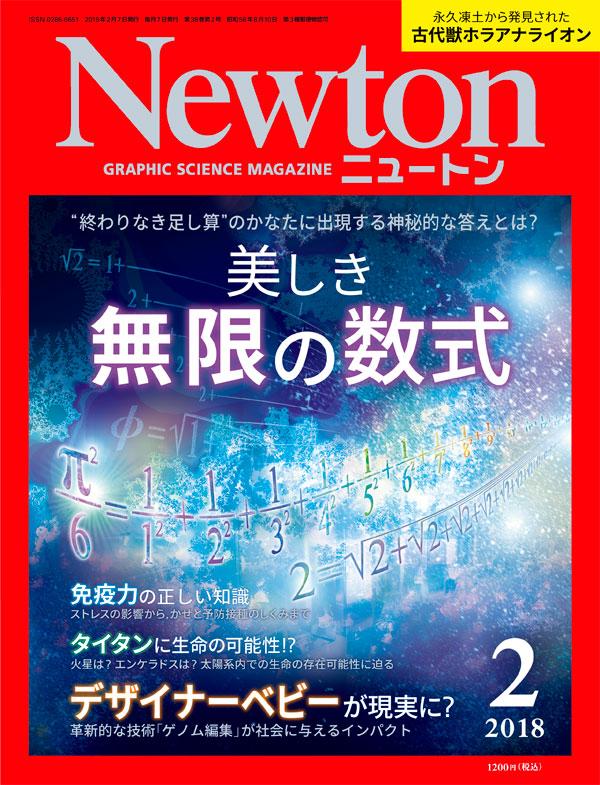 Newton 2018年2月号