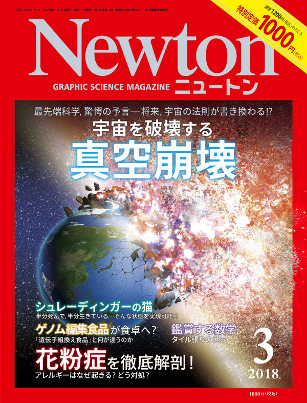 Newton 2018年3月号