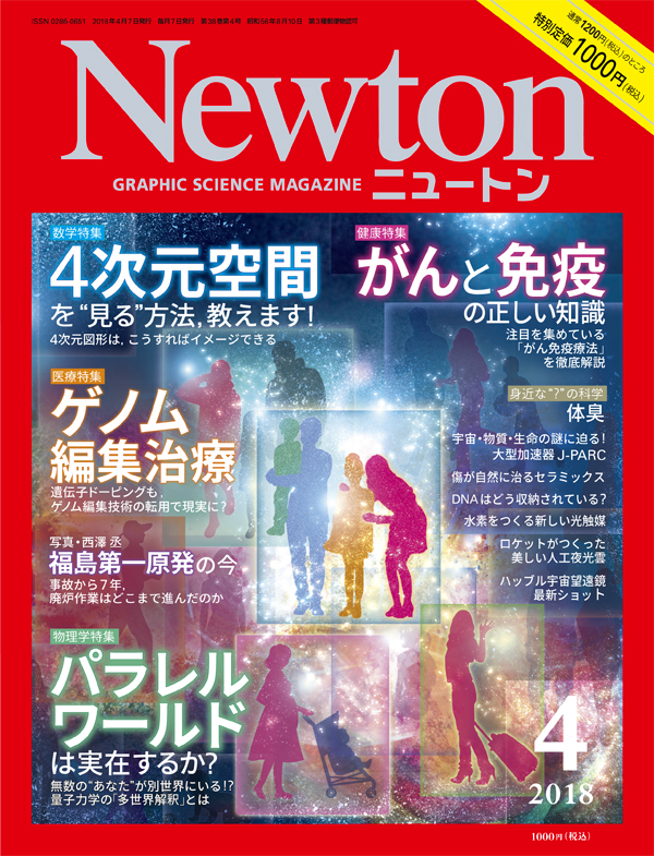 Newton 2018年4月号