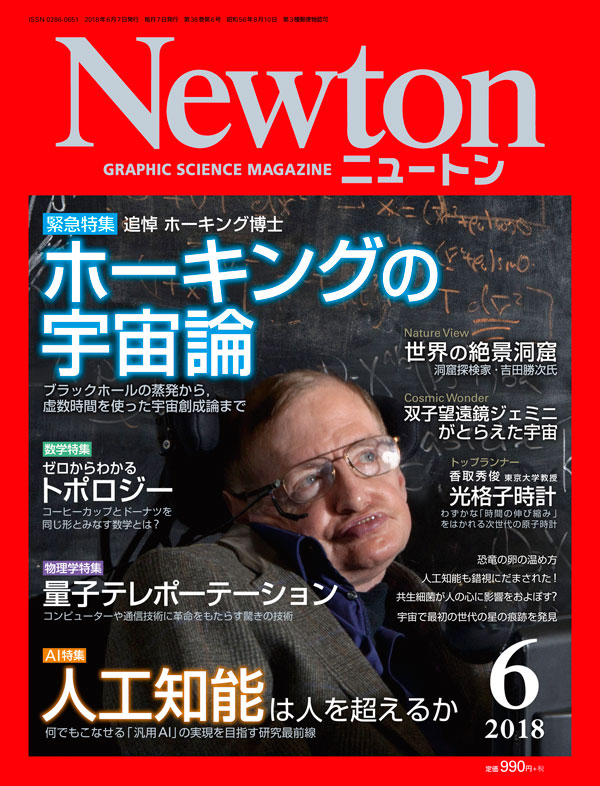Newton 2018年6月号