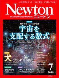Newton 2018年7月号