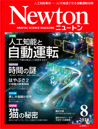 Newton 2018年8月号