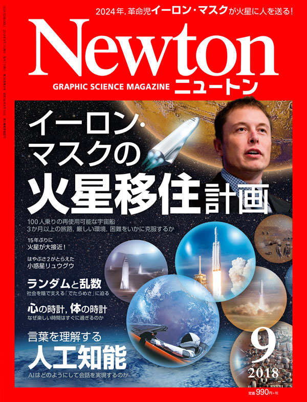 Science Magazine Newton (Sep 2018)