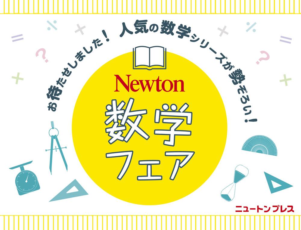 2018年 Newton数学フェア