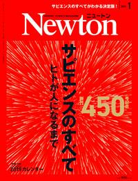 Newton 2019年1月号