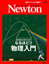 Newton 2019年3月号