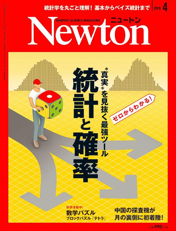 Newton 2019年4月号