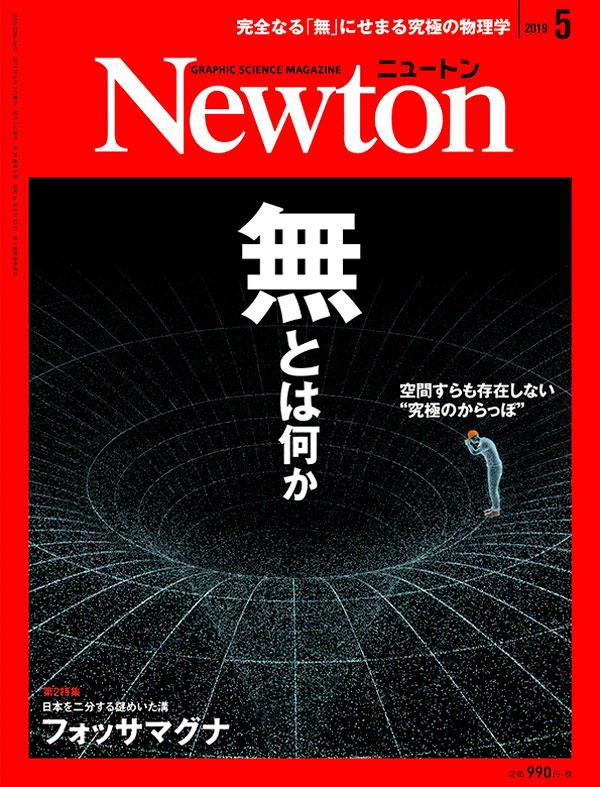 Newton 2019年5月号