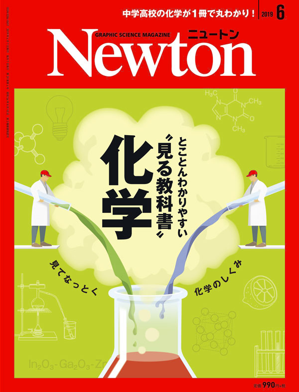 Newton 2019年6月号