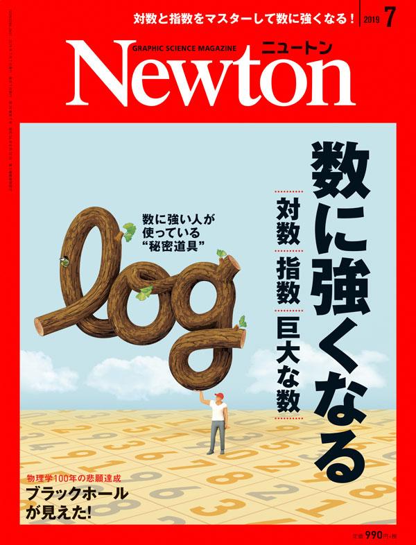 Newton 2019年7月号