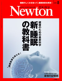 Newton 2019年8月号