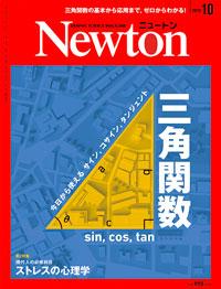 Newton 2019年10月号