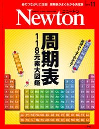 Newton 2019年11月号