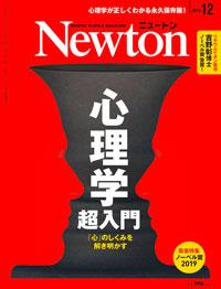 Newton 2019年12月号
