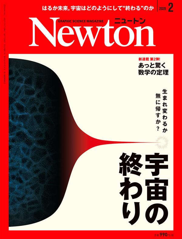 Newton 2020年2月号
