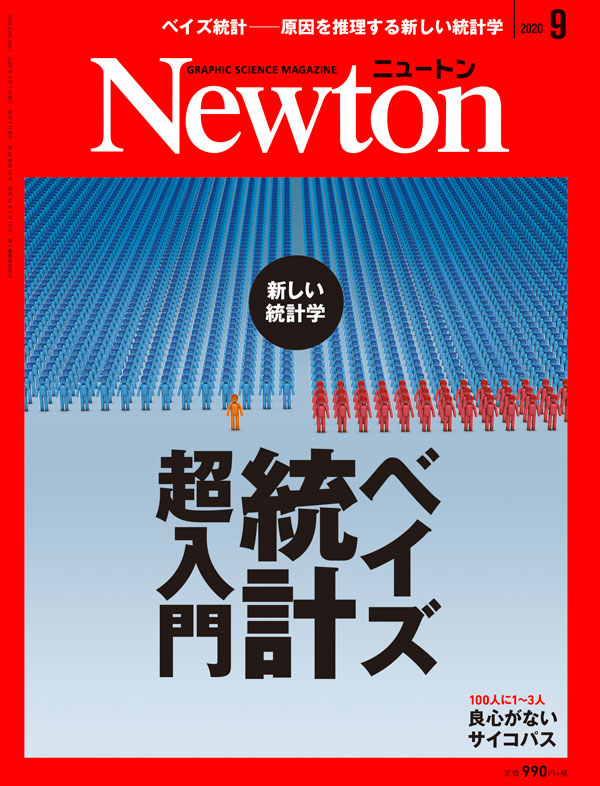 Newton 2020年9月号