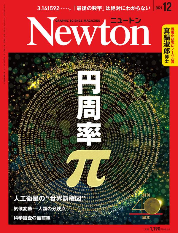 Newton 2021年12月号