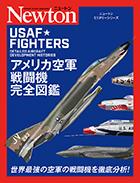アメリカ空軍戦闘機 完全図鑑
