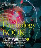 心理学超全史 ~年代でたどる心理学のすべて~(上)
