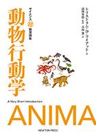 サイエンス超簡潔講座 動物行動学