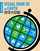 Newton 大図鑑シリーズ  地球大図鑑